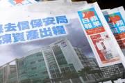 Apple Daily, Surat Kabar Pro Demokrasi Terbesar di Hong Kong Tutup