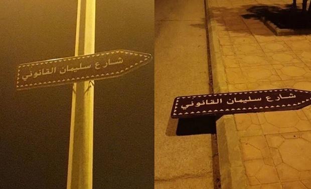 Arab Saudi Hapus Nama Jalan Sultan Ottoman di Riyadh