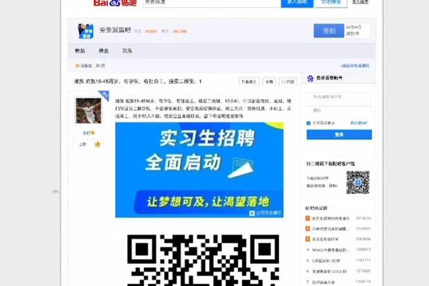 Bak Barang, Situs China Iklankan Paket Pekerja Uighur